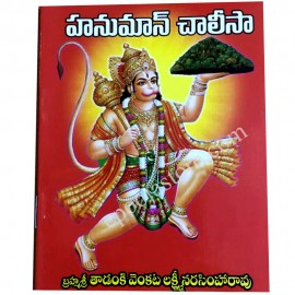 Hanuman Chalisa Book (Pocket Size Book)