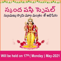 Skanda Shasthi Special on (17th May 2021)