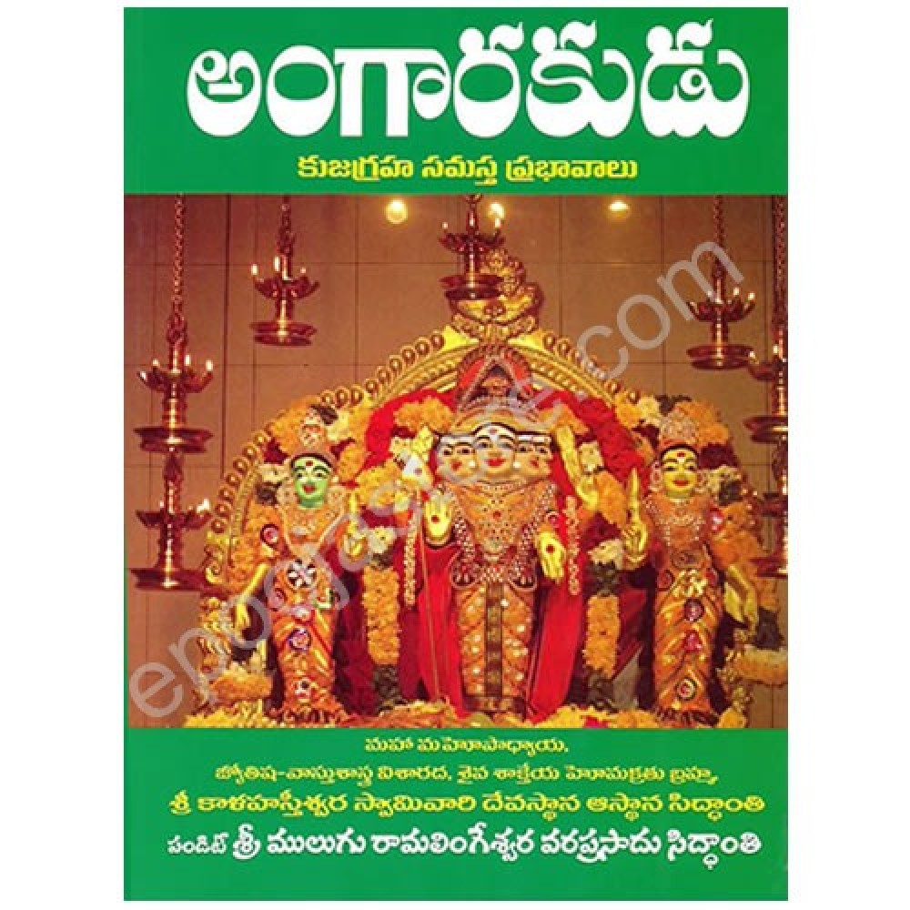Significance of Angarakudu book