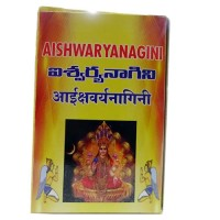 Aiswaryanagini(5 Packs)