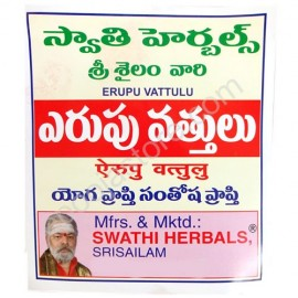 Red Cotton Wicks (Erupu Vattulu)  (10 Packs )