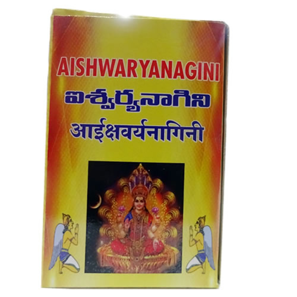 Aiswaryanagini (2 Packs)