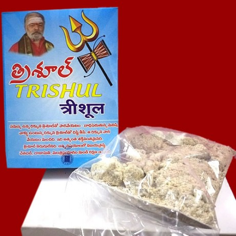 Thrishul (Dhoop)