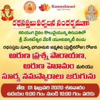 Rathasaptami Special Spiritual Event On 1st February 2020